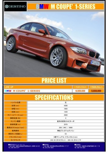 BMW M COUPE' 1-SERIES PRICE LIST SPECIFICATIONS
