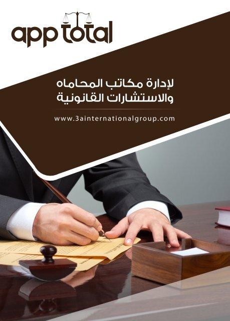 نظام إدارة مكاتب المحاماة.pdf