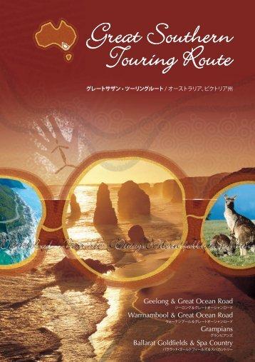 グレートサザン•ツーリングルート - Great Southern Touring Route ...