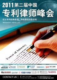 2011第二届中国 - 知识产权
