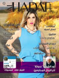 AlHadaf Magazine - September 2015