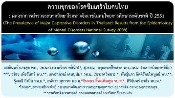 ความชุกของโรคซึมเศร้าในคนไทย - กรมสุขภาพจิต