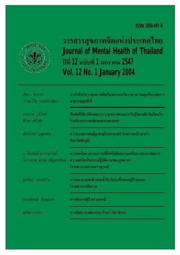 วารสาร ส่วนที่ 1 - กรมสุขภาพจิต