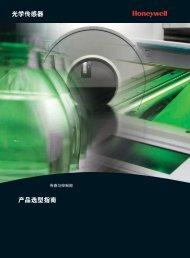 光 学 传 感 器 产 品 选 型 指 南