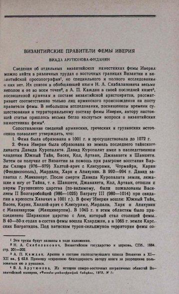 ВИЗАНТИЙСКИЕ ПРАВИТЕЛИ ФЕМЫ ИВЕРИЯ Сведения об ...