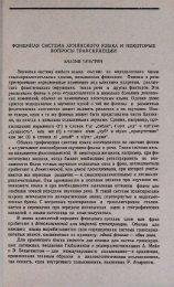 фонемная система армянского языка и некоторые вопросы ...