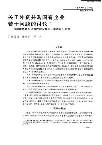 200208关于外资并购国有企业若干问题的讨论—以德国博西华公司 ...