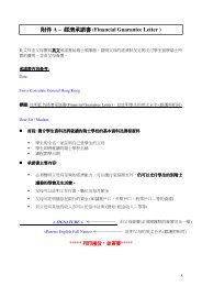 附 件 A – 經 濟 承 諾 書 (Financial Guarantee Letter )