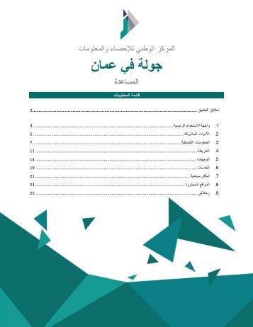 TourOman_Help_Ar.pdf