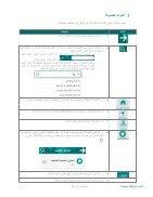 TourOman_Help_Ar.pdf - Page 5