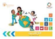 العالم الذي نريده دليل الأهداف للأطفال والشباب