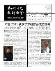 本 会 2011 秋 季 学 术 研 修 会 成 功 落 幕