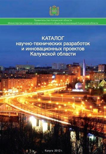 скачать - Портал органов власти Калужской области