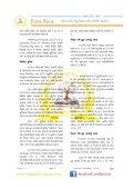 5-FZ VFlND H}YGM lGZ1FZTFGM 5|`G - Page 4