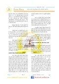 5-FZ VFlND H}YGM lGZ1FZTFGM 5|`G - Page 5