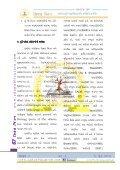 \\ mhiRmi gi>F)Jni> S]x(Nk p\ \din pr r](Kk a(Bk|mn) rcni an[ ajmiyS - Page 3