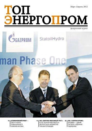 март-Апрель 2012 - ТопЭнергопром