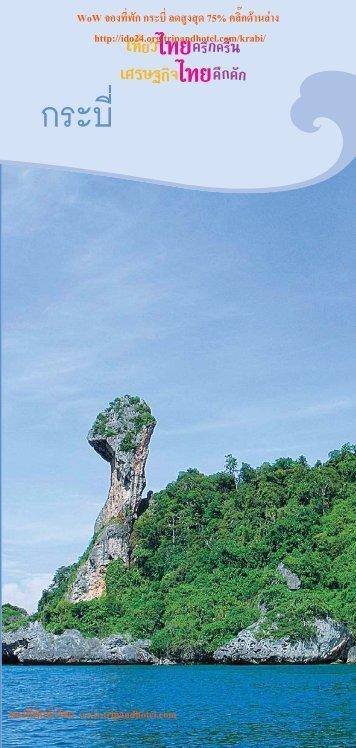 จองที่พักทั่วไทย www.tripandhotel.com