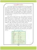 Jama Yajamanyam (Telugu) - Page 7