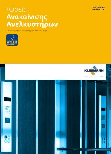 Λύσεις Ανακαίνισης Ανελκυστήρων