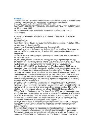 οδηγία 95/16/ΕΚ - Kleemann