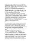 οδηγία 95/16/ΕΚ - Kleemann - Page 6