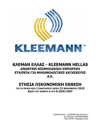 πατήστε εδώ - Kleemann