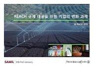 REACH 규제 대응을 위한 기업의 변화 과제