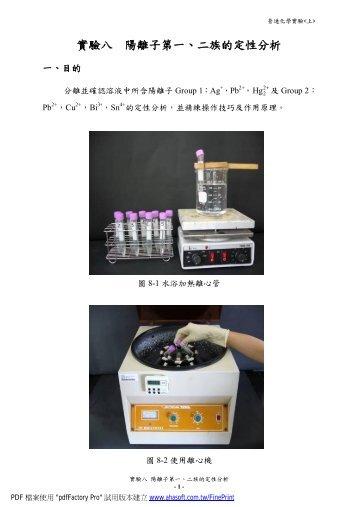 實 驗 八 陽 離 子 第 一 、 二 族 的 定 性 分 析