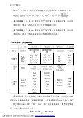 實 驗 八 陽 離 子 第 一 、 二 族 的 定 性 分 析 - Page 4
