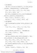 實 驗 八 陽 離 子 第 一 、 二 族 的 定 性 分 析 - Page 7