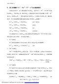 實 驗 九 陽 離 子 第 三 、 第 四 、 第 五 族 定 性 分 析 - Page 4
