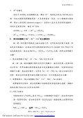 實 驗 九 陽 離 子 第 三 、 第 四 、 第 五 族 定 性 分 析 - Page 5