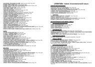 LITERATURA - PSYCHOTERAPEUTICKÁ