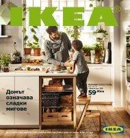 IKEA каталог 2015-2016