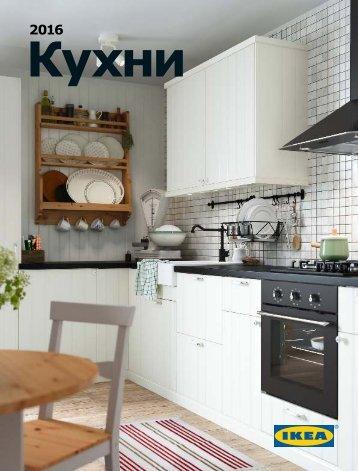 IKEA каталог КУХНИ 2015-2016