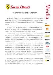 法 拉 利 倍 耐 力 杯 亚 太 挑 战 赛 在 上 海 重 燃 战 火