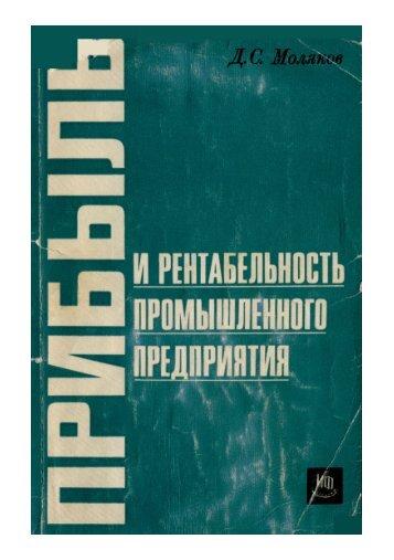 М.: Финансы,1967 (ПОЛНЫЙ ТЕКСТ)