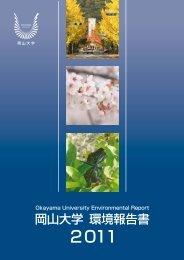 岡山大学 環境報告書