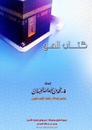 alhabdan-11