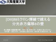 ALMAで観測する赤方偏移8超の[OIII]88ミクロン輝線 井上昭雄(大阪 ...