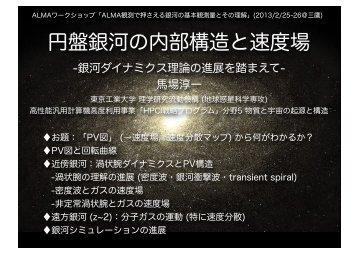 馬場淳一(東工大) TBD: 円盤銀河の内部構造と速度場