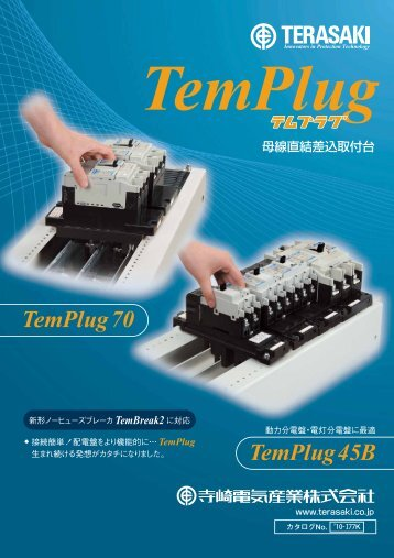 TemPlug 70