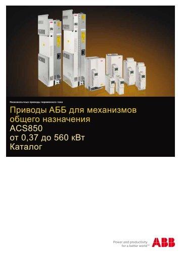 Приводы AББ для механизмов общего назначения ... - ABB