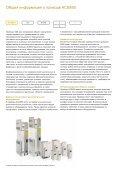 Приводы AББ для механизмов общего назначения ... - ABB - Page 4