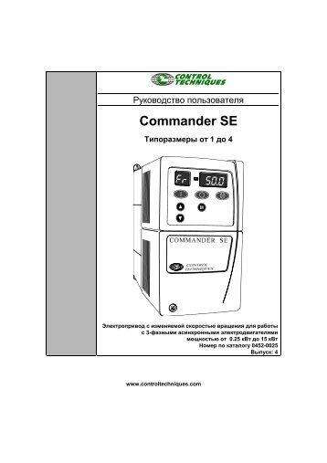 Commander Sk Расширенное Руководство Пользователя - фото 6