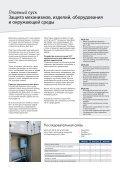 Устройства плавного пуска VLT® - Page 2