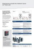 Устройства плавного пуска VLT® - Page 4