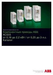 Компонентные приводы АББ ACS55 от 0,18 до 2,2 кВт / от 0,25 ...