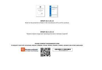 NPAOP 18.3-1.01-12 English, Deutsch, Français